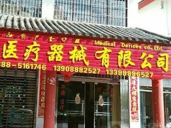 华鑫医疗器械有限公司