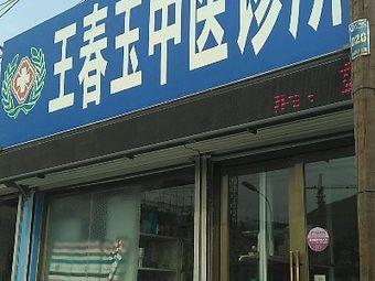 王春玉中医诊所