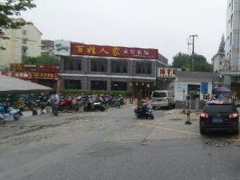 南京市急救中心钟山医院分站(钟山医院分站)
