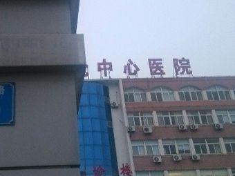 青岛市李沧中心医院急诊