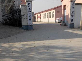 郑州市第十一人民医院龙子湖院区急诊