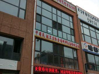 北京中和同泰医学研究院(吉林分院)