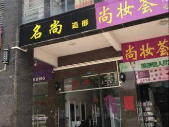 尚妆荟(阳山店)