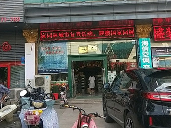 海王医药(广场药店)