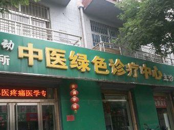 任宝万中医绿色诊疗中心