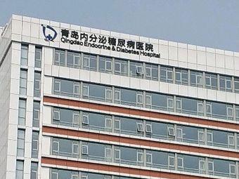 青岛内分泌糖尿病医院