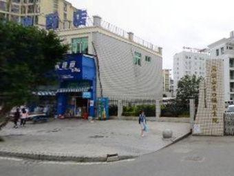 青口镇卫生院