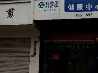 科怡康健康中心(文化路)