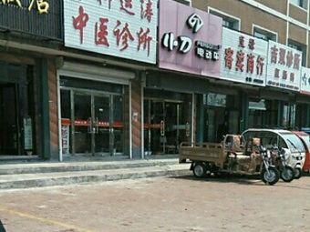 柳运涛中医诊所
