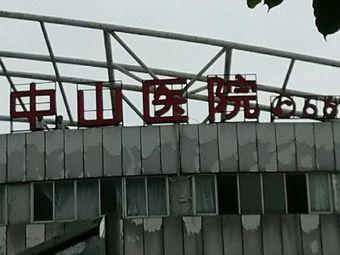 海口中山医院-急诊