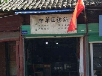 曹大祥中草药诊所