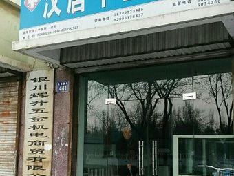 汉唐中医诊所
