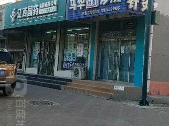马华中医针灸诊所