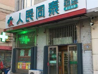人民同泰药店(庆云店)
