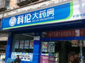 科伦大药房(长城中路店)
