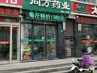 同方药业(219店)