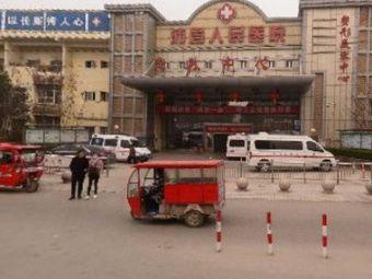沛县人民医院-急救中心