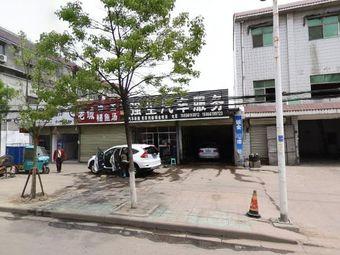 濉溪王永贵中医诊所
