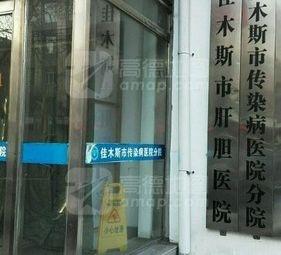 佳木斯市传染病医院分院