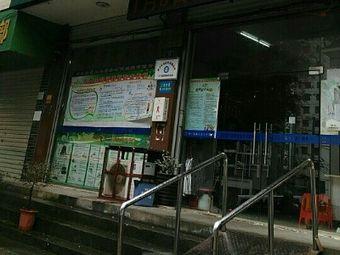 南宁金象社区卫生服务站