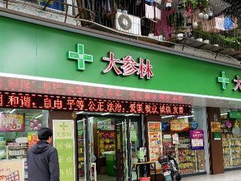 大参林(长平路店)