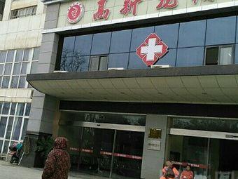 高新龙翔医院