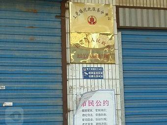 上党镇优抚服务分中心