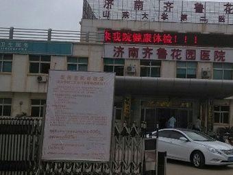 济南齐鲁花园医院