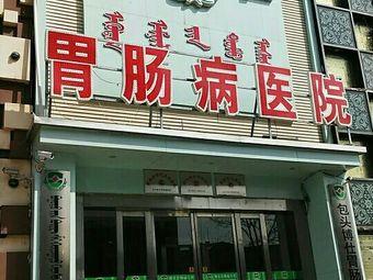 胃肠病医院