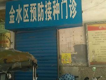 金水区预防接种中心