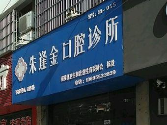 朱逢金口腔诊所