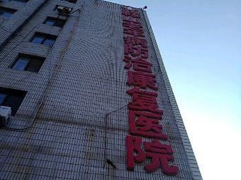 鞍山老年病医院