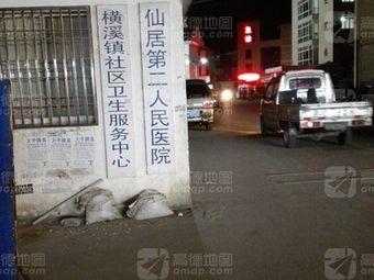 仙居第二人民医院-急诊
