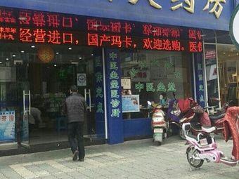 康辉大药房(广平路店)