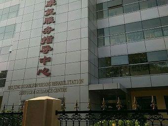 北京市残疾人康复服务指导中心康复医学门诊部