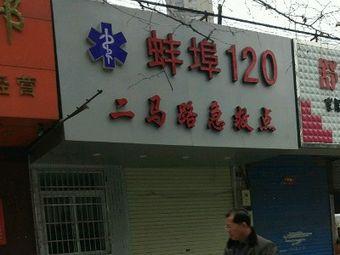 蚌埠120二马路急救点