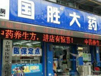 国胜大药房(望江西路店)