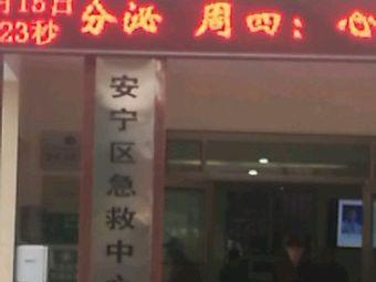 长风医院-安宁区急救中心
