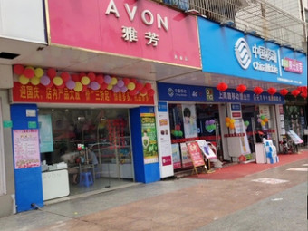AVON(香妮店)