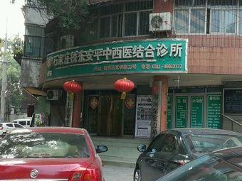 桥西王安平中西医结合诊所