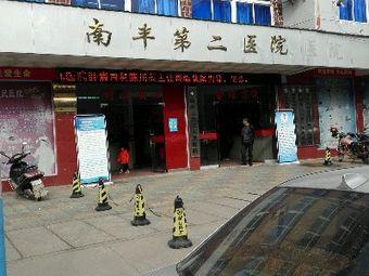 南丰县第二人民医院