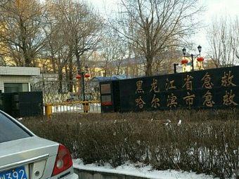 哈尔滨市急救中心
