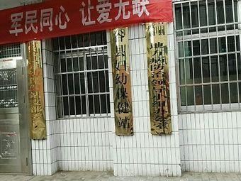 府谷县妇幼保健站