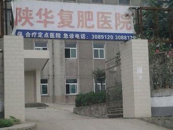 陕华复肥医院