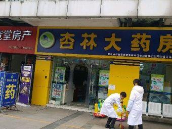 杏林大药房(天海路药店)