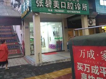 漳平市菁城街道张碧美口腔诊所