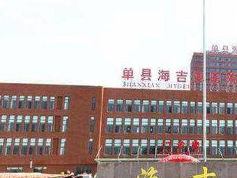 菏泽海吉亚医院
