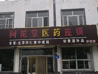 阿陀堂健康(辛寨店)