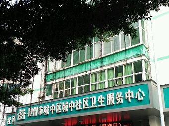 城中街道社区卫生服务中心