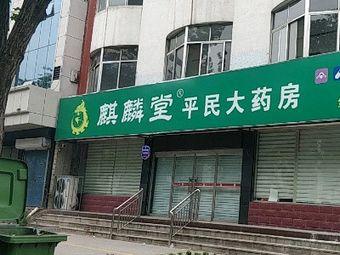 漱玉平民大药房(青年路店)